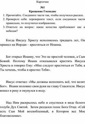 """Внеклассное мероприятие в 3 классе по сказке Ивана Рутенина """"Журавушки"""""""