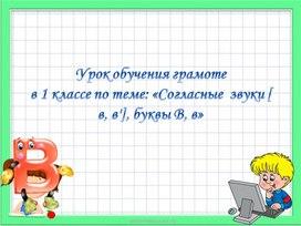 Урок обучения грамоте в 1 классе по теме: «Согласные  звуки [ в, в'], буквы В, в»