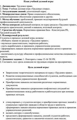Учебная деловая игра «Трудовые споры».