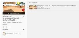 Видеокурс программирование мультфильмов на платформе Scratch