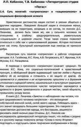 Л.П. Кабанюк, Т.В. Бабанова «Литературная студия «Пегас» 1.4. Суть понятий: «патриотизма» и «национализма» в социально-философском аспекте