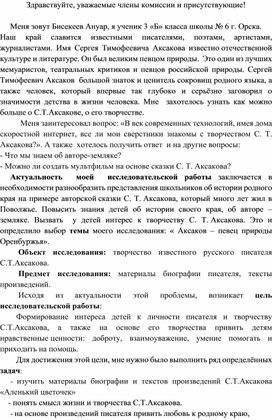 """Доклад по теме """"Творчество Аксакова"""""""