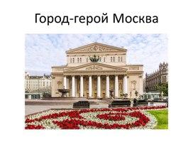 """Презентация по окружающему миру """"Город-герой Москва"""""""