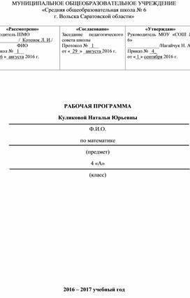 Рабочая программа для 4 класса по системе Л. В. Занкова