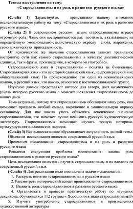 """Статья """"Старославянизмы и их роль в развитии  русского языка"""""""