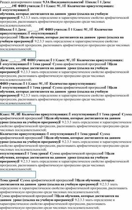 Математика_9кл_9.3А Последовательности_Арифметическая прогрессия6_план
