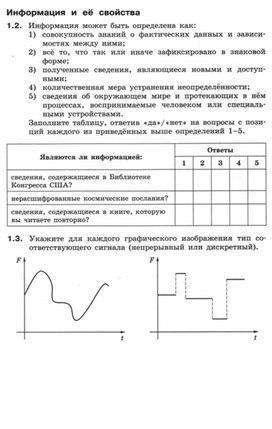 Информация и ее свойства.docx