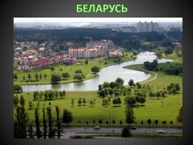 "Презентация на тему ""Беларусь"""