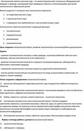 """Консультация """"Экологическая тропа в детском саду """""""