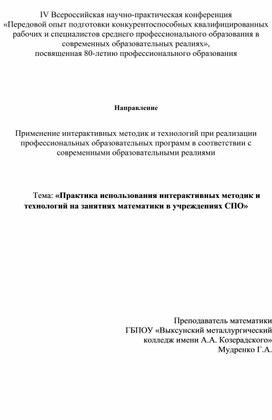 «Практика использования интерактивных методик и технологий на занятиях математики в учреждениях СПО»