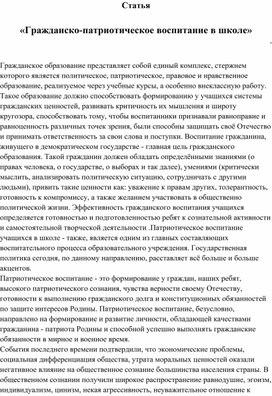 """Статья """"Гражданское воспитание в школе"""""""