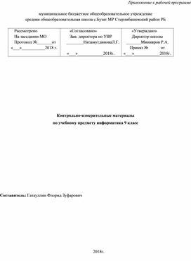 Контрольно-измерительные материалы по учебному предмету информатика 9 класс