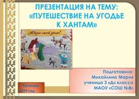 "Презентация на тему ""Путешествие на угодье к хантам"" (2класс)"