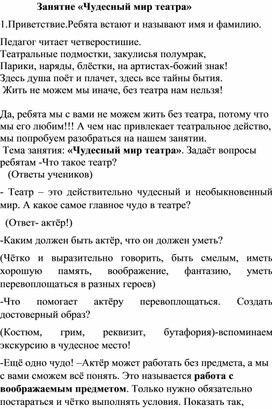 Сценарий занятия Чудесный мир театра.