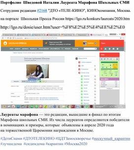Портфолио  Шведовой Наталии Лауреата Марафона Школьных СМИ