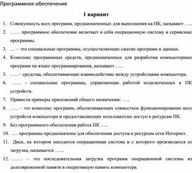 Программное обеспечение В1.docx