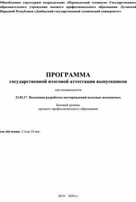 Программа государственной аттестации выпусников техникума специальность 210217