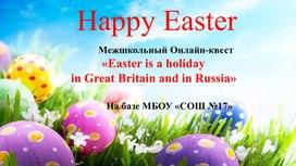 "Мужшкольный онлайн-квест по английскому языку ""Easter in Great Britain and in Russia"""