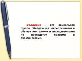 """Презентация """"Положение основных слоев общества"""" ( 8 класс, история)"""