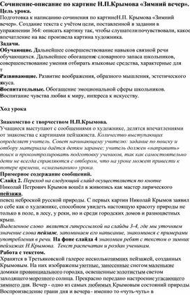 Сочинение-описание по картине Н.П.Крымова «Зимний вечер».