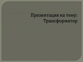 "Презентация на тему ""Трансформаторы"""