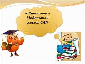 """Презентация """"Модальный глагол CAN """""""