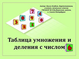 """Презентация по математике """"Таблица умножения и деления с числом 6"""" (3 класс)"""