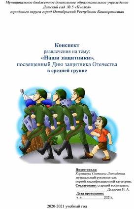 Конспект развлечения на тему:  «Наши защитники»,  посвященный Дню защитника Отечества в средней группе