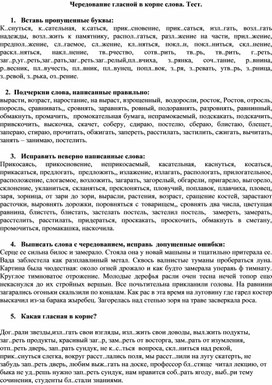Тест 11 класс Чередование гласной в корне слова (2)