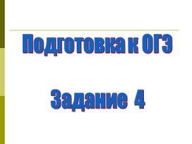 """Подготовка к ОГЭ по русскому языку 9 класс """", задания 4"""