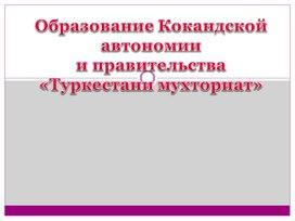 Презентация Национальные автономии в Казахстане