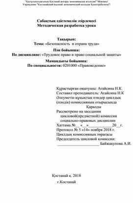 """Методическая разработка урока """"Безопасность и охрана труда"""""""