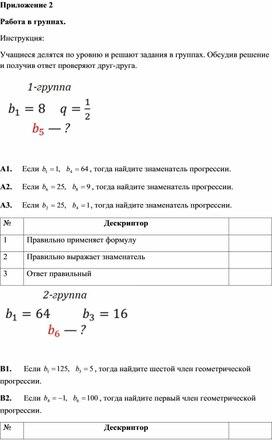 Приложение_1_Работа в группах
