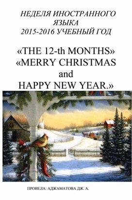 """Внеклассное мероприятие , посвященное празднованию Нового года и Рождества по сказке """"12 месяцев"""""""