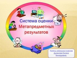 Система оценки метапредметных результатов.