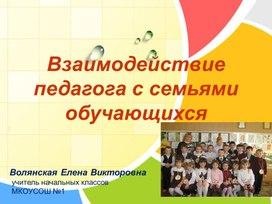 """Презентация на тему: """"Взаимодействие педагога с семьями  обучающихся"""""""