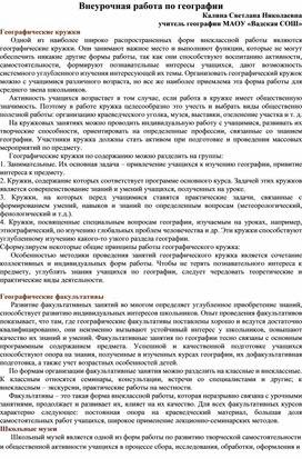 Организация внеурочной деятельности по географии в условиях реализации ФГОС. Из опыта работы.