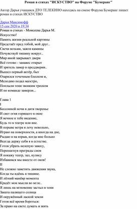 """Сочиняется роман в стихах """"ИСКУСТВО""""  на Форуме """"Бумеранг"""""""