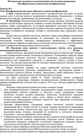 Методические материалы и рекомендации для изучения дисциплины «Патофизиология, клиническая патофизиология»