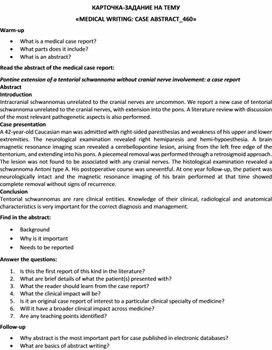 Карточка-задание по английскому языку на тему «MEDICAL WRITING: CASE ABSTRACT_460»