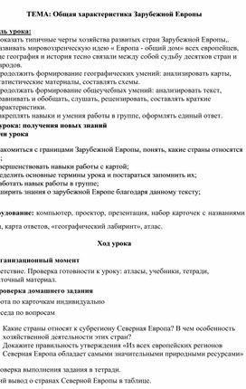 """Конспект урока на тему : """"Зарубежная Европа"""""""