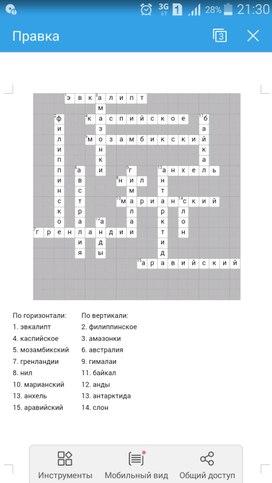 """Кроссворд """" Самый, самое"""""""