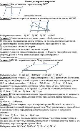Тест геометрия 8 класс Площадь параллелограмма
