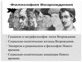 """Учебная презентация на тему """" Философия эпохи Возрождения"""""""