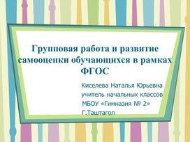 """Презентация и пояснительная записка """"Групповая работа и развитие самооценки в свете ФГОС"""""""