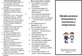 Буклет для родителей по профилактике  девиантного поведения у подростков