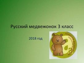 """Презентация для подготовки к конкурсу """"Русский медвежонок"""" в 3 классе."""
