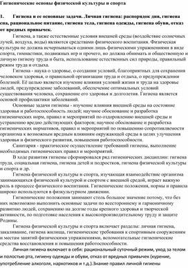 """Материал  """" Гигиенические основы физической культуры и спорта"""""""