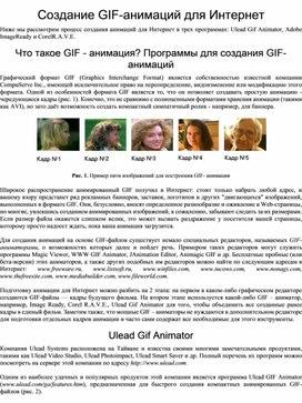 Создание GIF-анимаций для Интернет