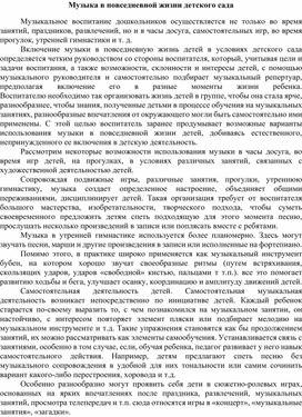 """Статья """"Музыка в повседневной жизни детского сада"""""""